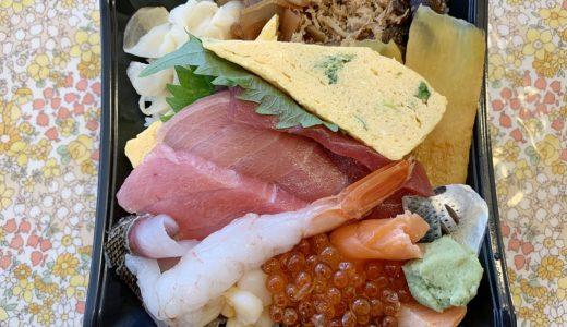 築地の海鮮丼をテイクアウト:すし富は天然マグロが絶品