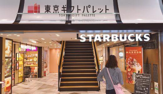 東京駅の東京ギフトパレットの場所はどこ?行き方と営業時間、フロアマップを紹介