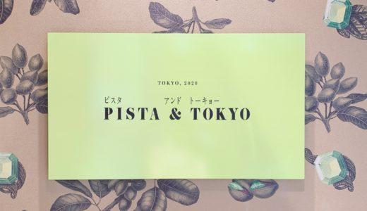 【実食レポ】東京駅のピスタチオ専門店ピスタアンドトーキョーの絶品サンド