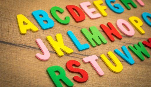 小学校の英語の授業は何年生から?学年ごとの学習内容は?