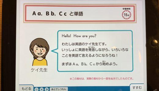 Z会小学生タブレットコースの英語:小学4年生が体験した口コミを紹介