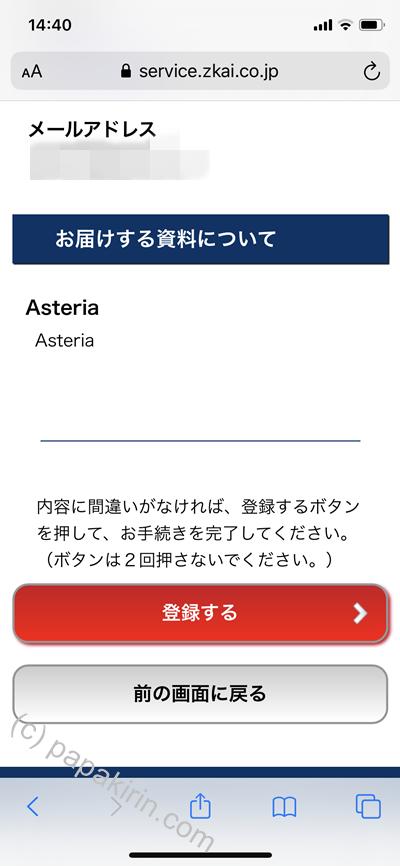 Z会アステリアの資料申し込み:登録ボタン