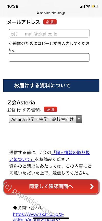 Z会アステリアの資料申し込み:メールアドレスの入力、お届けする資料