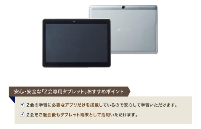 Z会専用タブレットのイメージ