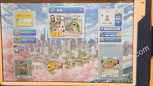 チャレンジタッチのホーム画面の写真