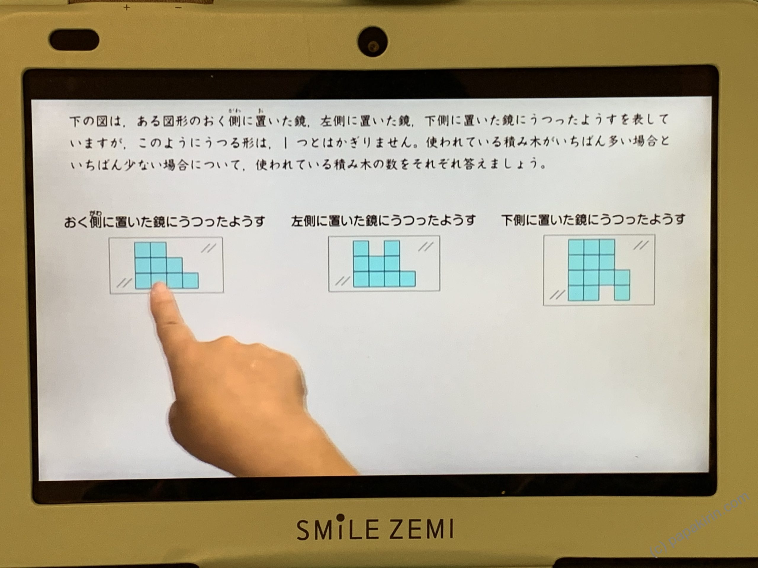 スマイルゼミ小学4年生発展クラスの算数の解説動画、男性の手が図を指さす画面