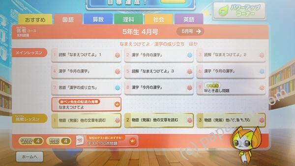 チャレンジタッチ5年生4月号の国語のトップ画面。メインレッスンと挑戦レッスンの写真。