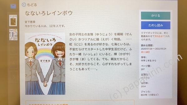 チャレンジタッチの電子図書館まなびライブラリーの「なないろレインボウ」紹介画面