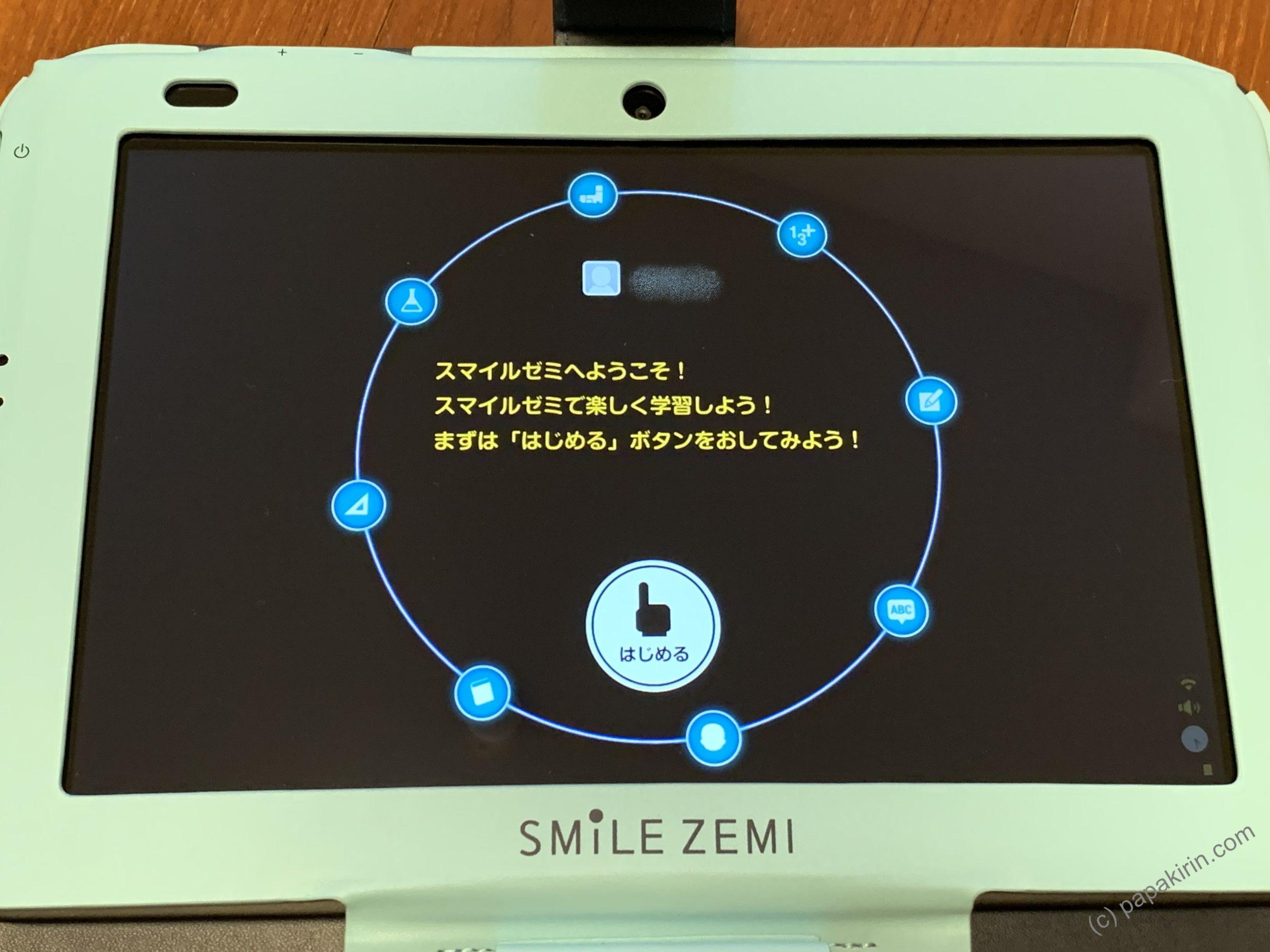 スマイルゼミの専用タブレットの画像