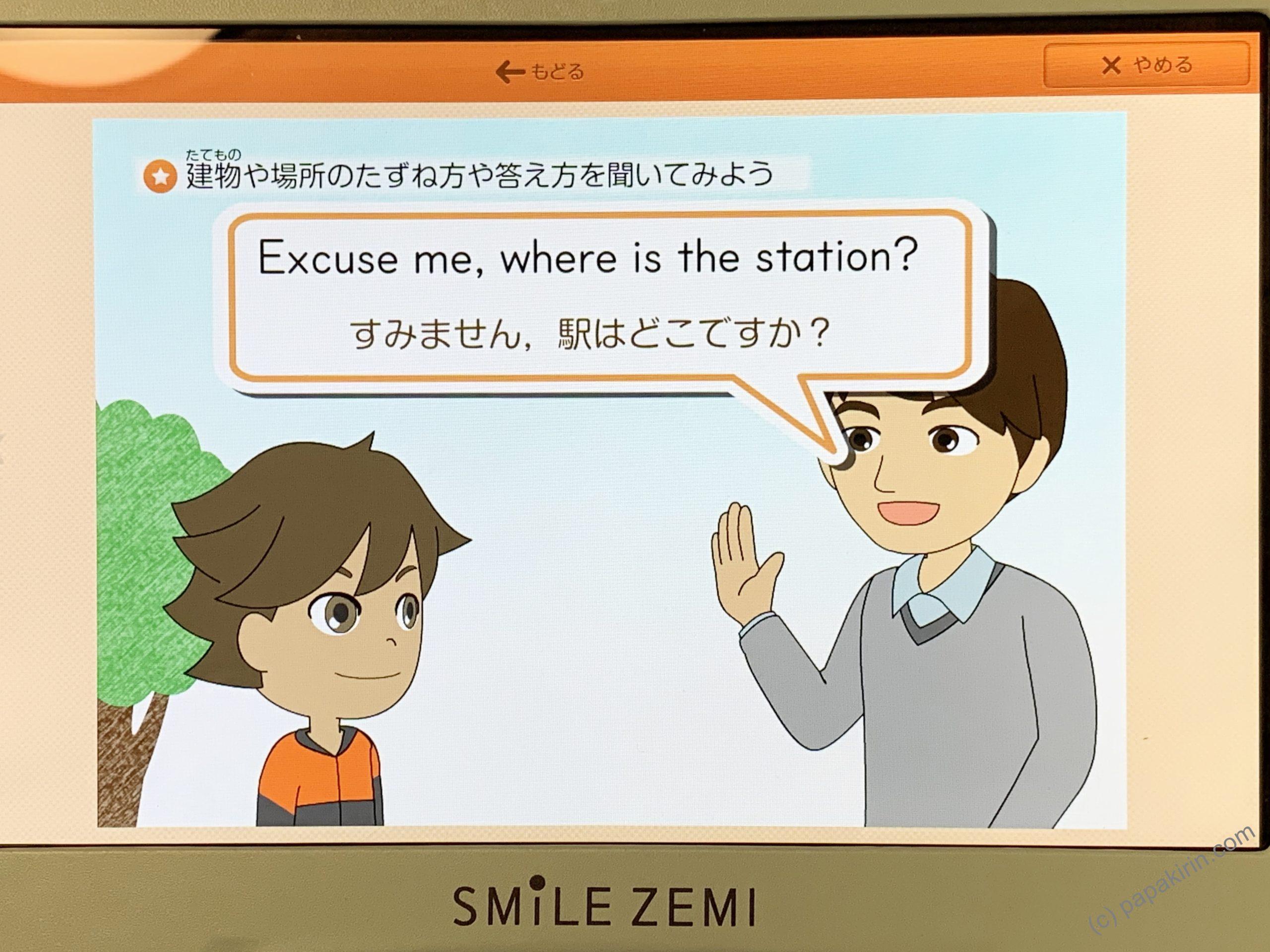 """スマイルゼミの小学4年生の英語の学習画面""""Excuse me, where is the station?"""""""