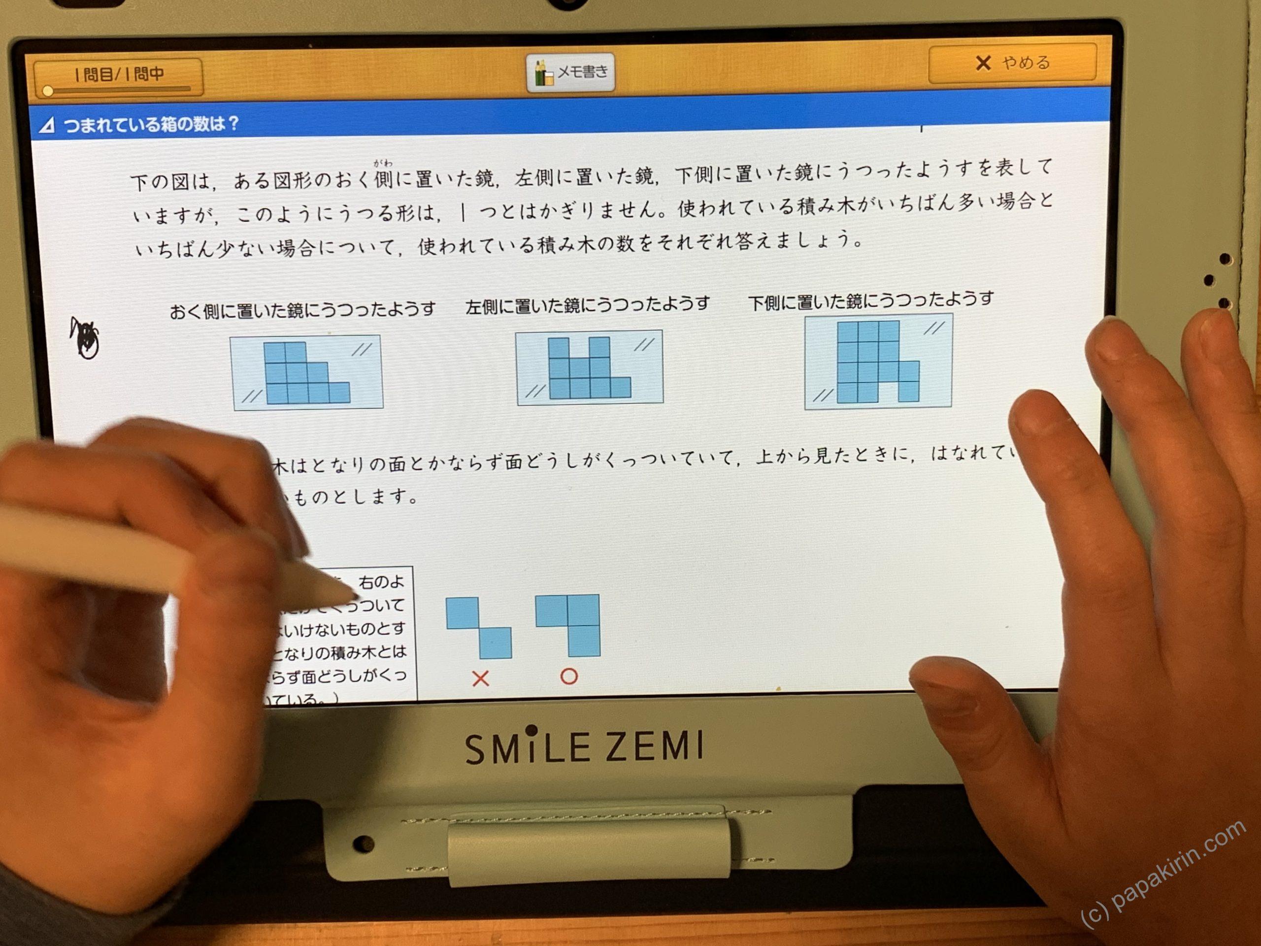 スマイルゼミの5年生の算数の画面