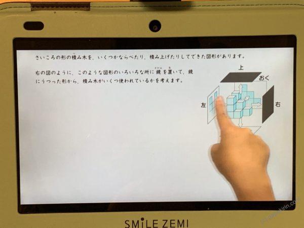 スマイルゼミの5年生発展クラスの算数の動画解説の写真