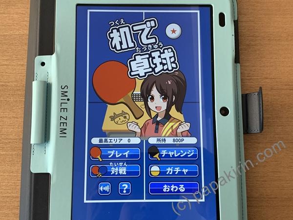 スマイルゼミのゲームアプリの画面