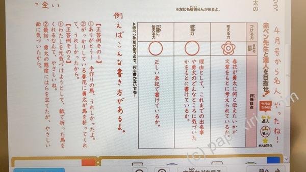 小5長男の赤ペン先生の添削の画面