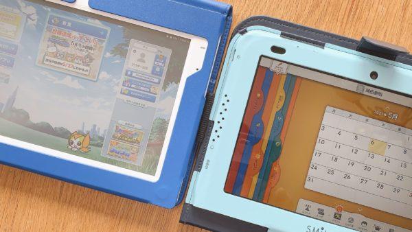 チャレンジタッチとスマイルゼミの専用タブレットを並べた写真