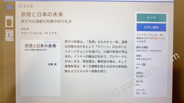 チャレンジタッチの電子ライブラリーにある「原発と日本の未来」吉岡斉著岩波書店の紹介画面