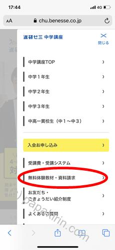 資料請求のボタン