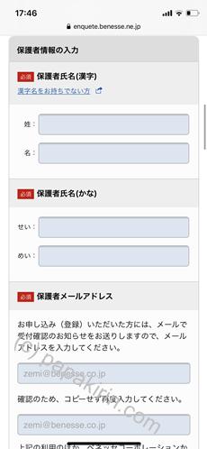 チャレンジイングリッシュ資料申し込みの保護者情報入力画面