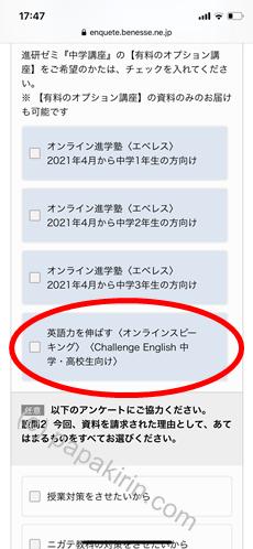チャレンジイングリッシュの資料請求のラジオボタン