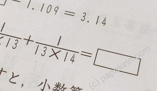 小学生が計算ミスをなくす10の方法|サピックス直伝、効果あり!