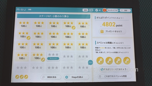 RISU算数の各ステージの最初の画面
