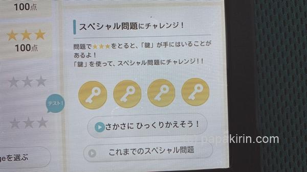 RISU算数で4つ鍵がそろってスペシャル問題が出来るようになった写真