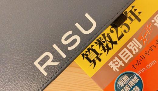 【失敗談あり】RISU算数は中学受験に役立つ?小5が受講して分かった効果と使い方