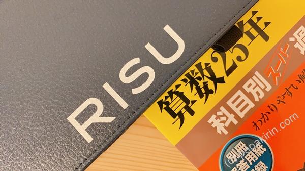 RISU算数のタブレットと中学入試の過去問集の写真