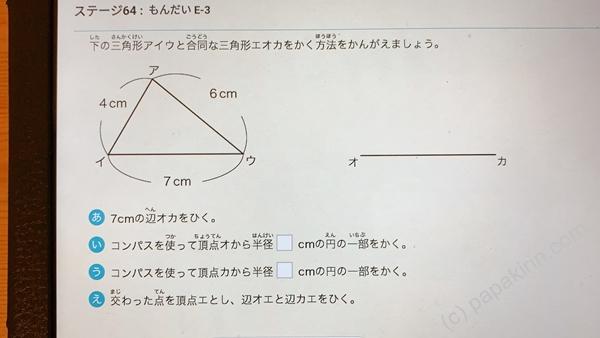 RISU算数のステージ73の写真