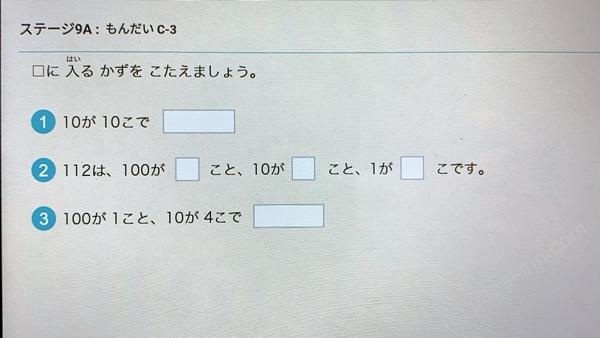RISU算数のステージ9Aの2パターン目の問題の写真