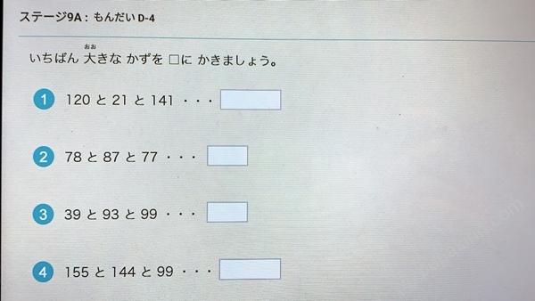 RISU算数のステージ9Aの大きさ比べの写真