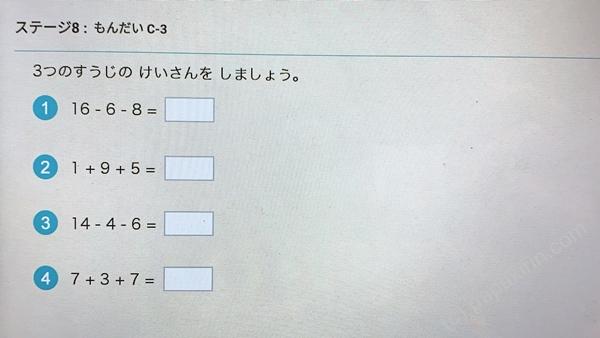 RISU算数のステージ8たしひきの計算の計算問題の写真