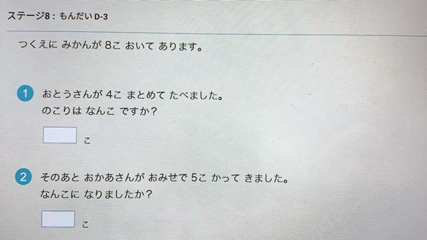 RISU算数のステージ8の文章題の写真