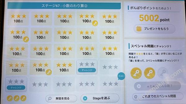 RISU算数のステージ67の写真