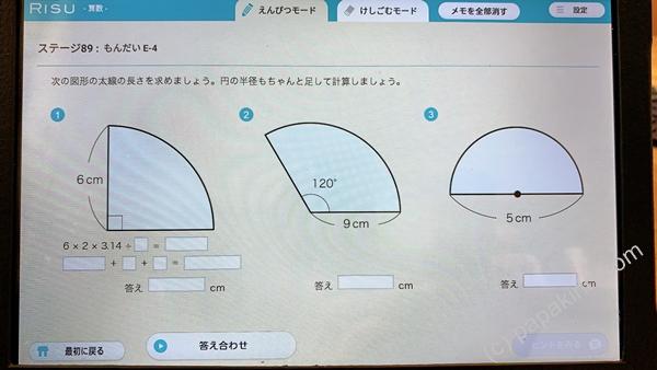 RISU算数のステージ89の写真