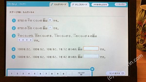 RISU算数のステージ9Bを解いている途中の画面
