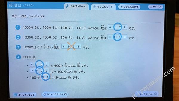 RISU算数の間違えが問題に×が付いている写真