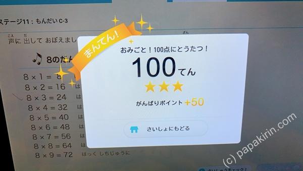 RISU算数で間違え直しが出来て100点になった時の写真