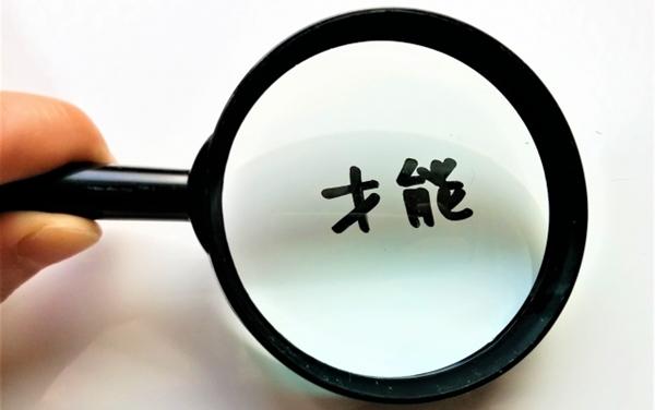才能という文字をルーペで拡大する写真