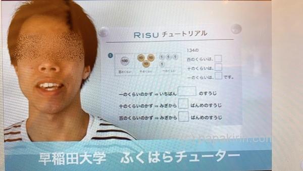 早稲田大学のチューターの写真
