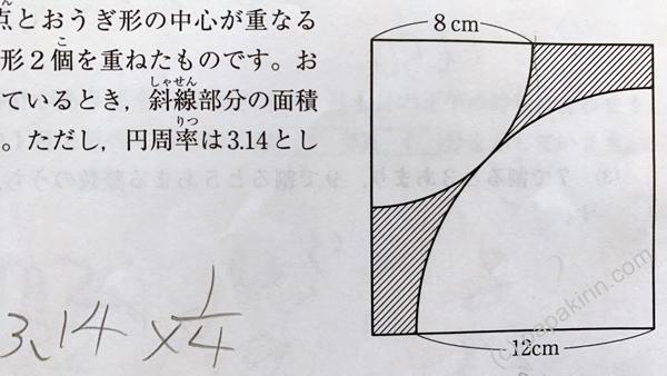 図形の問題の写真