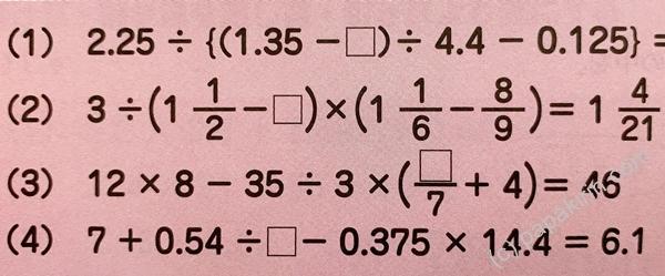 中学入試の計算問題