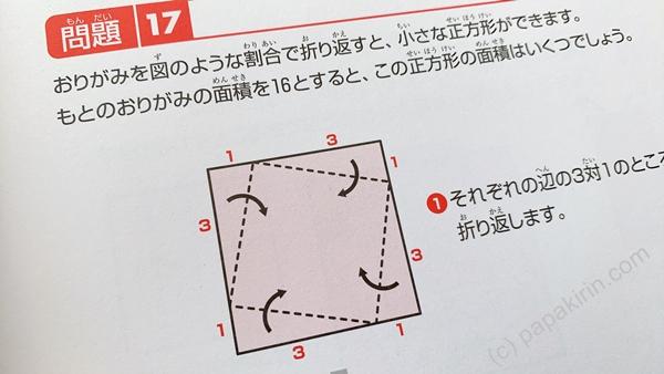 折り紙で解く図形のパズル