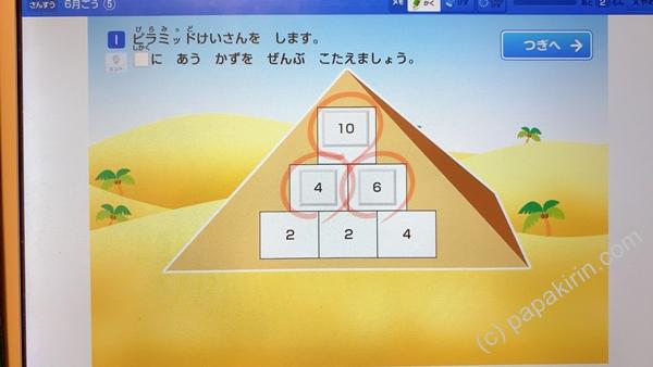 ピラミッド計算をやってみて回答があっていた写真