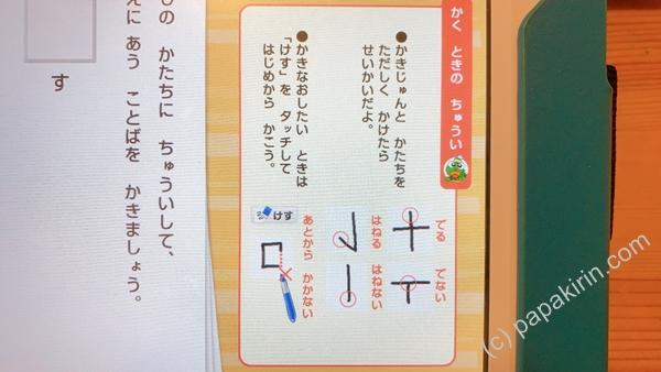 国語の書き取り問題を解く際の注意点を解説する写真