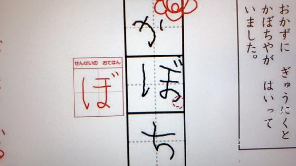赤ペン先生が次男の平仮名の「ぼ」を修正した写真