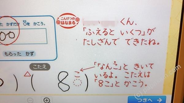 赤ペン先生が次男の単位の書き忘れを指摘する写真