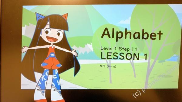 チャレンジイングリッシュのアルファベットのレッスンの冒頭写真