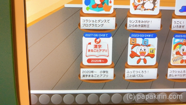 漢字丸ごとアプリのアイコンの拡大写真