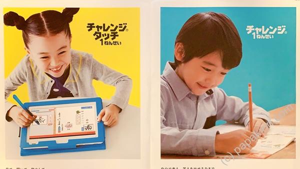 チャレンジタッチで勉強する女の子とチャレンジで勉強する男の子の写真